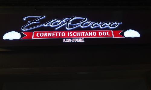 Lab-Store di Zio Rocco: apre con successo a Pomigliano d'Arco
